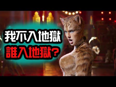地獄一般的獵奇電影 到底是嗑了多少才拍出這種東西? | 貓 Cats | 影評 | 超粒方