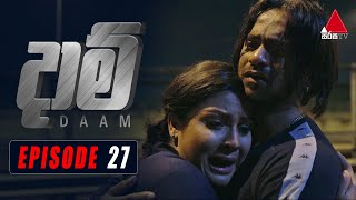 Daam (දාම්) | Episode 27 | 26th January 2021 | Sirasa TV Thumbnail