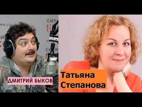 Дмитрий Быков / Татьяна Степанова (писатель). Из милиции в писатели