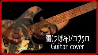 Gambar cover 蕾(つぼみ) - コブクロ (Kobukuro - Tsubomi) 【Guitar inst. cover】