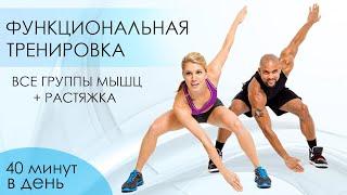Подвигай Попой! Функциональная Тренировка на Все Группы Мышц.