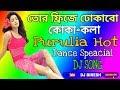 Tor Freeze Dhukabo Coca Cola Dj Song (Dholki VS Tapori) Mix - Latest Purulia Dj Song