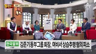 동부그룹 김준기 회장 여비서 성추행 혐의 피소