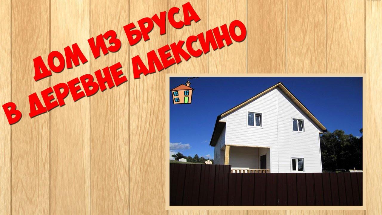 Построим недорогие дома из профилированного бруса для постоянного проживания со стенами 100, 150 и 200 мм. Выбирайте любой из пятидесяти проектов домов для вашей дачи или в качестве загородного деревянного дома.