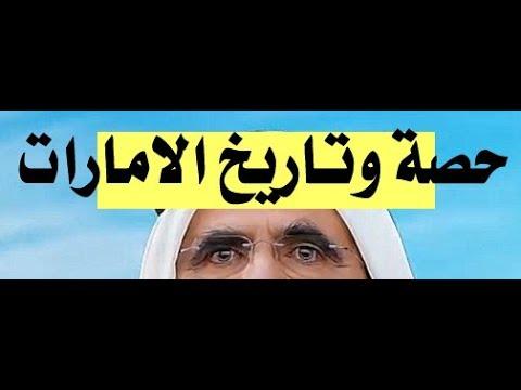 د.أسامة فوزي # 657 - لن تصدق وممنوع الضحك : هذا هو تاريخ الامارات على لسان حاكم دبي
