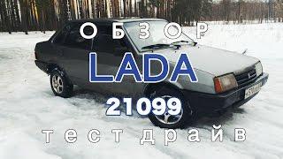 Lada ВАЗ 21099 обзор авто за 20 тысяч рублей!