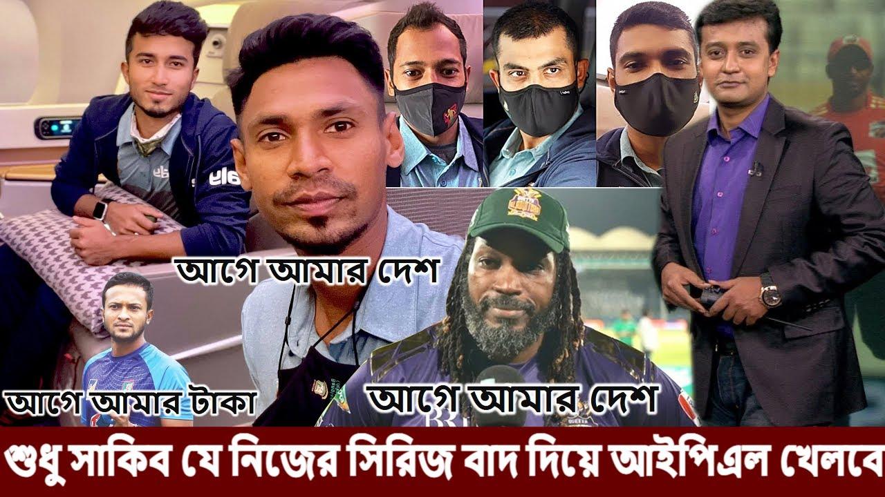 দোয়া চেয়ে দেশ ছাড়লেন টাইগাররা।পিএসএল ছেড়ে নিজ নিজ দেশে ফিরছে সবাই।bangladesh vs new zealand series
