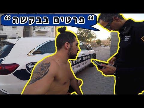 האימון שהשתבש (משטרה העיפה אותנו) - ולוג #33