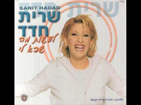 שרית חדד - לעשות מה שבא לי - האלבום המלא - Sarit Hadad