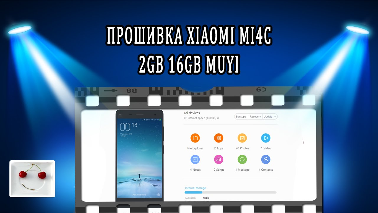 Xiaomi mi4c международная прошива