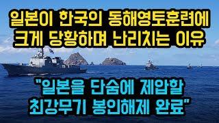 """일본이 한국의 동해영토훈련에 크게 당황하며 난리치는 이유, """" 일본을 단숨에 제압할 최강무기 봉인해제 완료"""""""