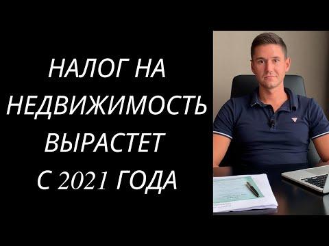НАЛОГ НА НЕДВИЖИМОСТЬ ВЫРАСТЕТ С 2021 ГОДА