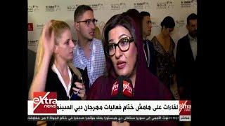 الآن | لقاءات على هامش ختام فعاليات مهرجان دبي السينمائي