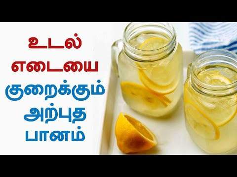 The Best Drink to Lose Weight Ever Discovered  | Weight Loss Tips in Tamil