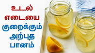 The Best Drink to Lose Weight Ever Discovered Weight Loss Tips in Tamil