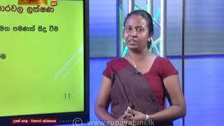 Guru Gedara - Business Studies | 2020- 10-13|Rupavahini Thumbnail