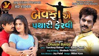 બેવફા એં પથારી ફેરવી ( Full Song )    Dhaval Barot    New Gujarati Song 2019    Jay Vision