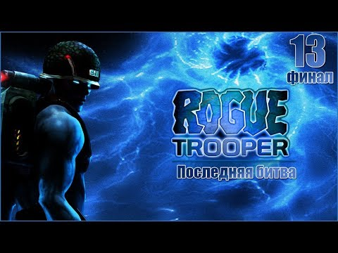 Rogue Trooper (Mission 1)