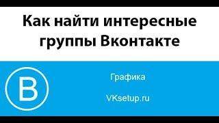 Как загрузить обложку в группу ВКонтакте