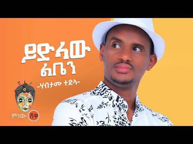 Ethiopian Music : Habtamu Tedla ሃብታሙ ተድላ (ይድላው ልቤን) - New Ethiopian Music 2021(Official Video)