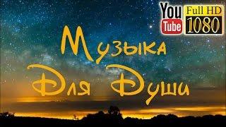 9 часов 396 Гц 639 Гц 963 Гц Звуки Космоса для Медитации Лучшая Музыка без Слов для Сна