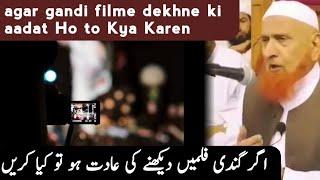 Agar gandi filme dakhne ke aadat ho to kiya Karen shaikh makki al hijazi | گندی فلمیں دیکھنے کی عادت