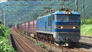 EF510の貨物列車