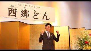 2018年のNHK大河ドラマ「西郷(せご)どん」の主人公・西郷隆盛を、俳優...