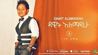 Dawit Alemayehu - Nigat Semay ንጋት ሰማይ (Amharic)