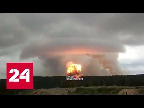 Взрывы на арсенале: город Ачинск готовится к эвакуации - Россия 24