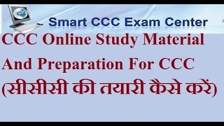 CCC Online Study Material And Preparation For CCC(सीसीसी की तयारी कैसे करें)
