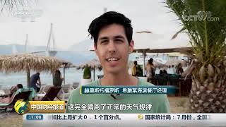 [中国财经报道]希腊:极端天气影响夏日旅游业| CCTV财经