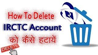 How to Delete IRCTC Account || आइऐ जानते है IRCTC ID को कैसे डिलीट करे