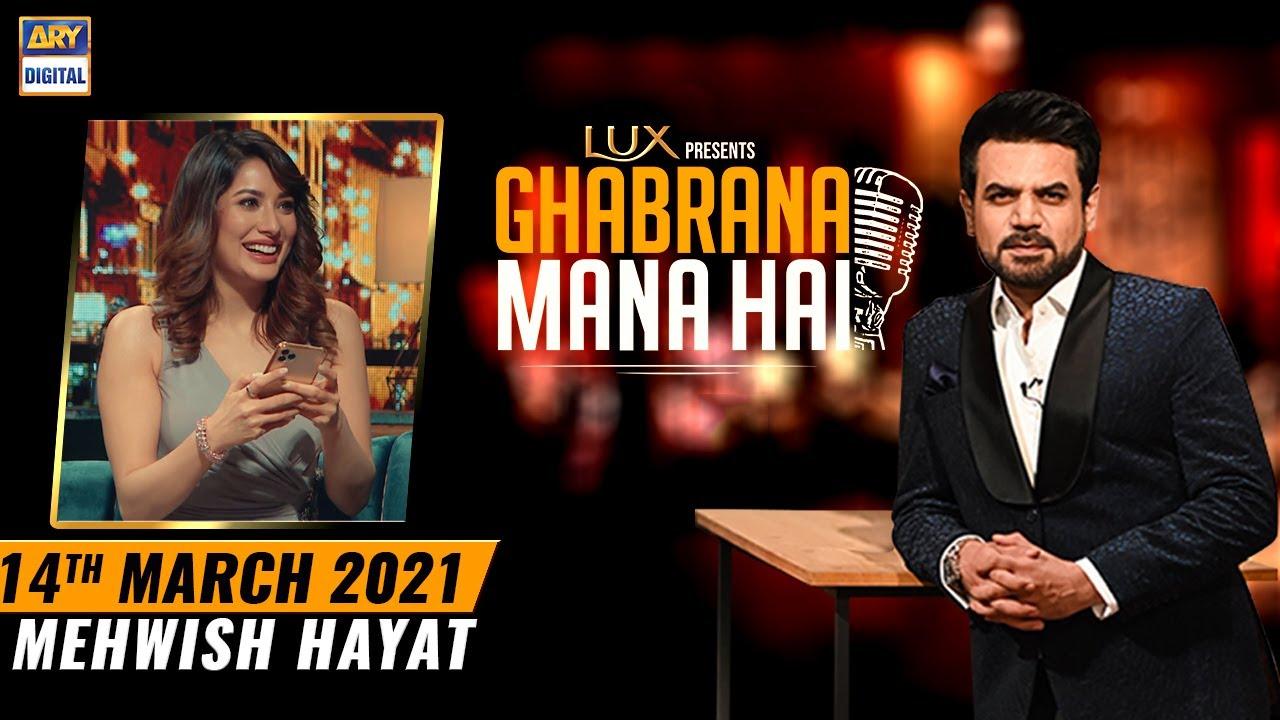 Download Ghabrana Mana Hai | Mehwish Hayat | Vasay Chaudhry | 14th March 2021 - ARY Digital