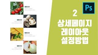 포토샵 쇼핑몰 상세페이지 상품페이지 기본 레이아웃 형태…