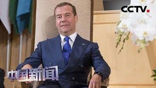 [中国新闻] 俄罗斯总理梅德韦杰夫:保护主义行为对全球劳动力市场和经济产生负面影响 | CCTV中文国际