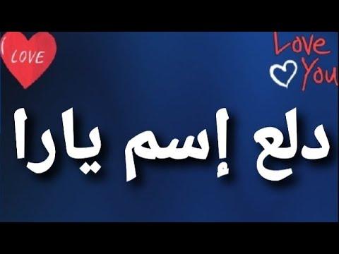 دلع إسم يارا Youtube