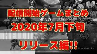 配信開始ゲームまとめ2020【7月下旬編】