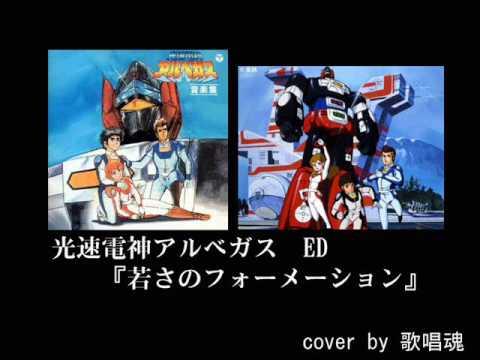 Song title: 若さのフォーメーション Original Singer: MoJo.