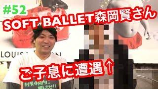 SOFT BALLET森岡賢さんのご子息に渋谷で遭遇】ファンになってくれました...