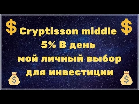 Cryptisson Middle 5% В день мой личный выбор для инвестиции