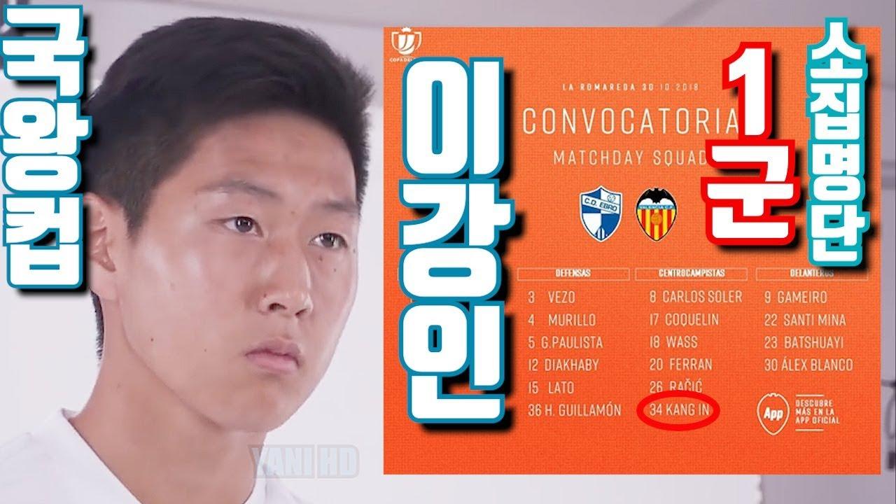 이강인  정식데뷔 1군 소집명단 발표~~ 국왕컵