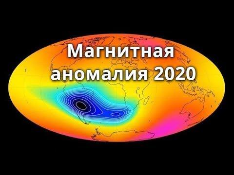 Магнитная аномалия на планете земля 2020