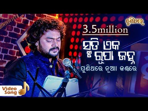 Smruti Eka Rupa Janha | Video Song | Shasank Sekhar | Puni Thare