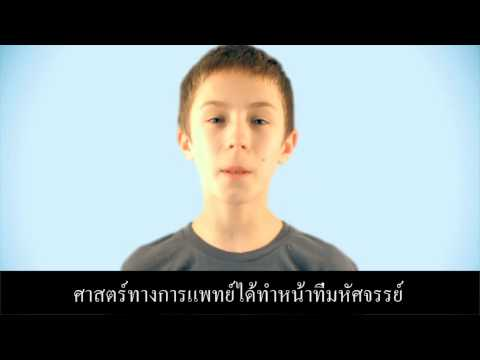 Truth Pandemic [Thai subtitles]