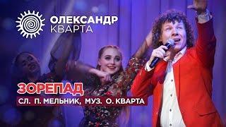 ЗОРЕПАД. Олександр Кварта (шоу балет Unreal)