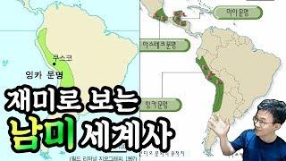 [꿀잼 세계사] 브라질,아르헨티나 나라 이름의 유래는!? 남미(South America) 역사 - 슈카월드 아재 토크
