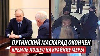 Путинский маскарад окончен. Кремль пошел на крайние меры