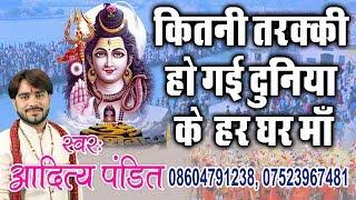 Sawan Special || कितनी तरक्की हो गई दुनिया के हर घर माँ || Best Shiv Bhajan || Adtiya Pandit