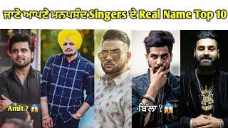 Real Name Of Punjabi Singers Top 10 Singga Real Name Elly,Ninja,Elly,Sidhu Moose Wala